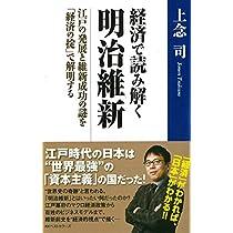 経済で読み解く明治維新 江戸の発展と維新成功の謎を「経済の掟」で解明する