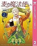 麦の魔法使い 2 (マーガレットコミックスDIGITAL)