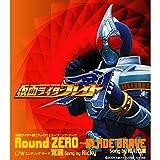 Round ZERO ?BLADE BRAVE