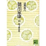 徳川家康 18 関ヶ原の巻 (講談社文庫 や 1-18)