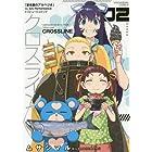 クロスライン 02―「蒼き鋼のアルペジオ」by Ark Perform (ヤングキングコミックス)