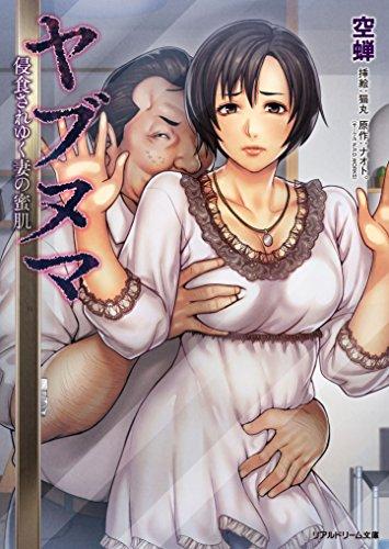ヤブヌマ 侵食されゆく妻の蜜肌 ヤブヌマシリーズ (リアルドリーム文庫) 空蝉