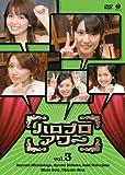 ハロプロアワー Vol.3 [DVD]