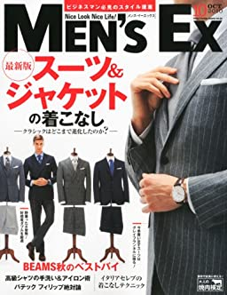 Men's EX(メンズ・イーエックス) 2010年10月号