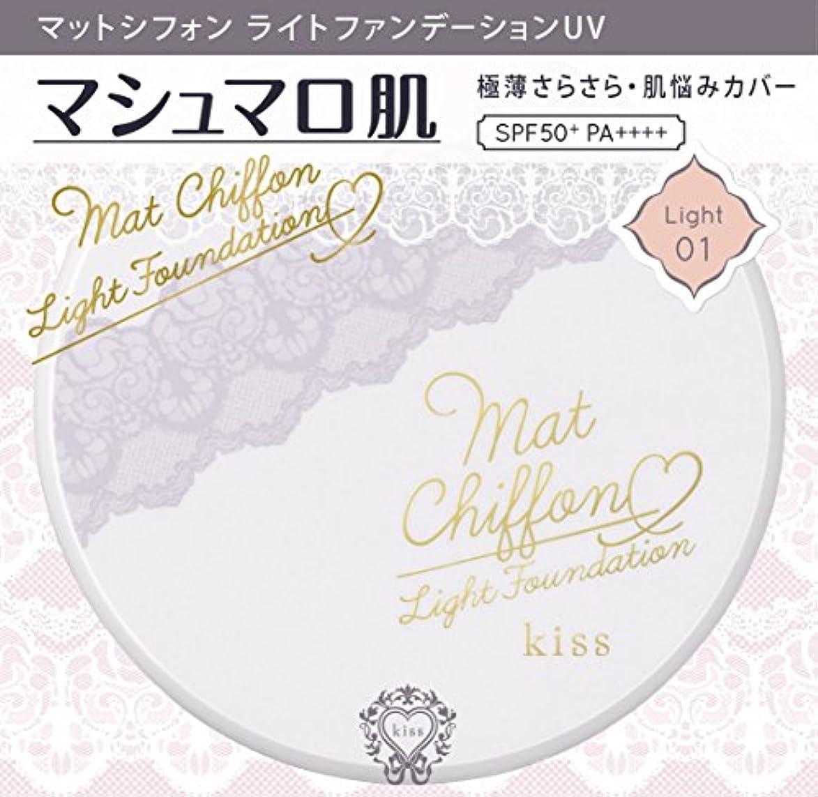 胸絶望的な東キス マットシフォン ライトファンデーションUV01 ライト 10g