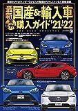 最新国産&輸入車全モデル購入ガイド'21-'22 (JAF情報版)