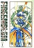 ファイアーエムブレム 1―光をつぐもの (ガンガンWINGコミックス)
