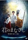 君のまなざし[DVD]