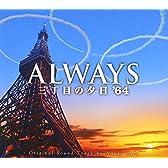 「ALWAYS三丁目の夕日 '64」オリジナル・サウンドトラック