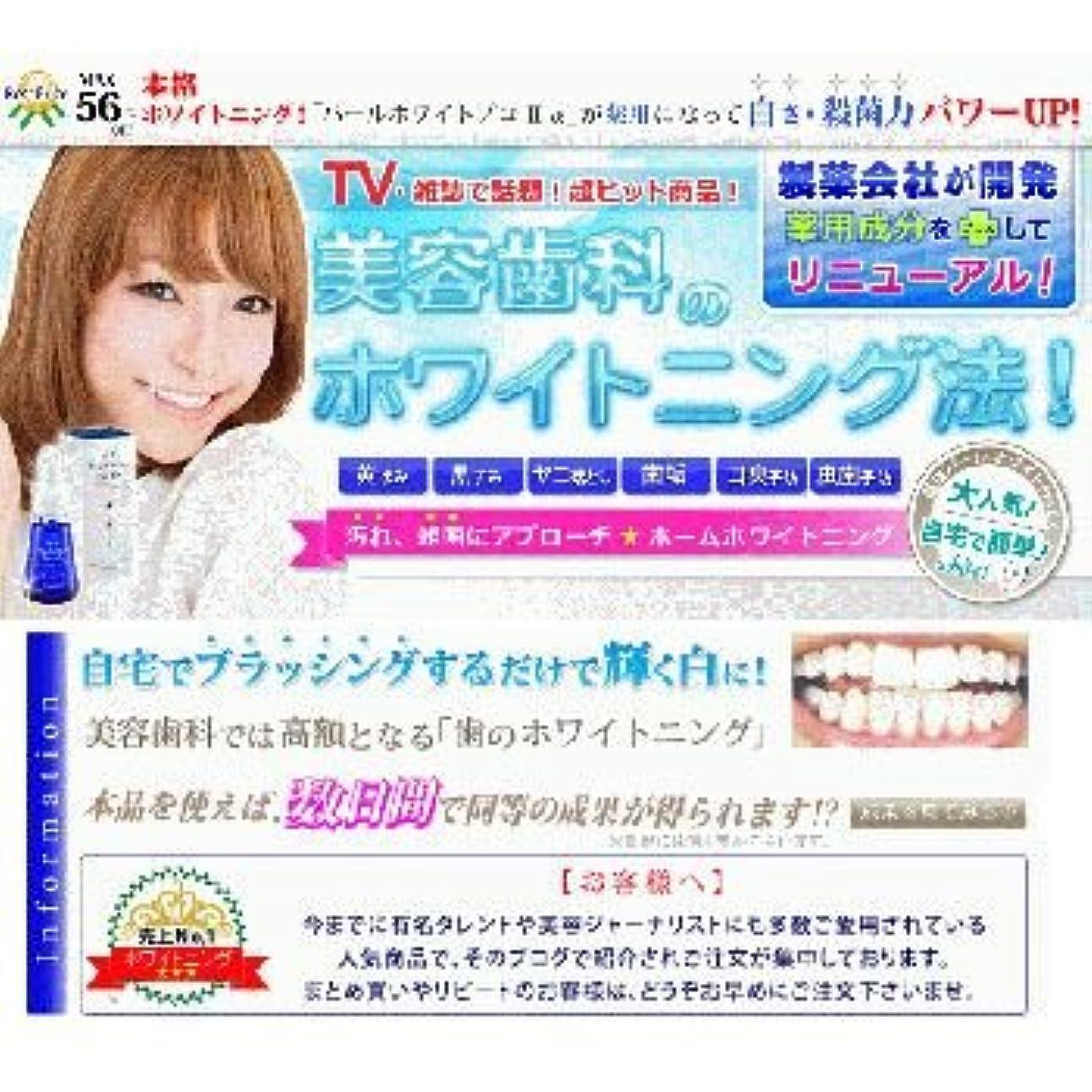 美健コーポレーション 薬用パールホワイトプロEX 2個セット