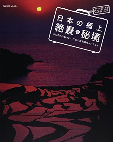 日本の極上絶景・秘境 (サクラムック)