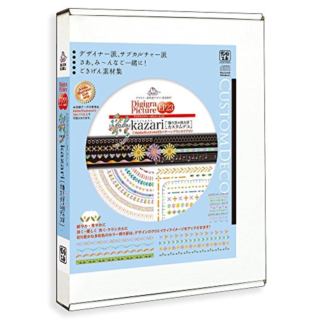 組み込むホイール計画的Digigra Picture EP23 彩kazari [飾り罫+囲み罫/カスタムデコ]