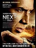 NEXT -ネクスト-  (字幕版)