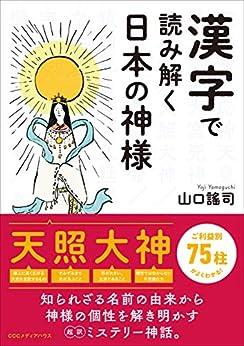 [山口 謠司]の漢字で読み解く日本の神様