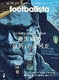 footballista(フットボリスタ) 2021年5月号 Issue084