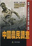 中国農民調査(中国語) (大地文学19)