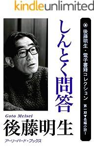 後藤明生・電子書籍コレクション 4巻 表紙画像