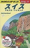 A18 地球の歩き方 スイス 2016~2017 -