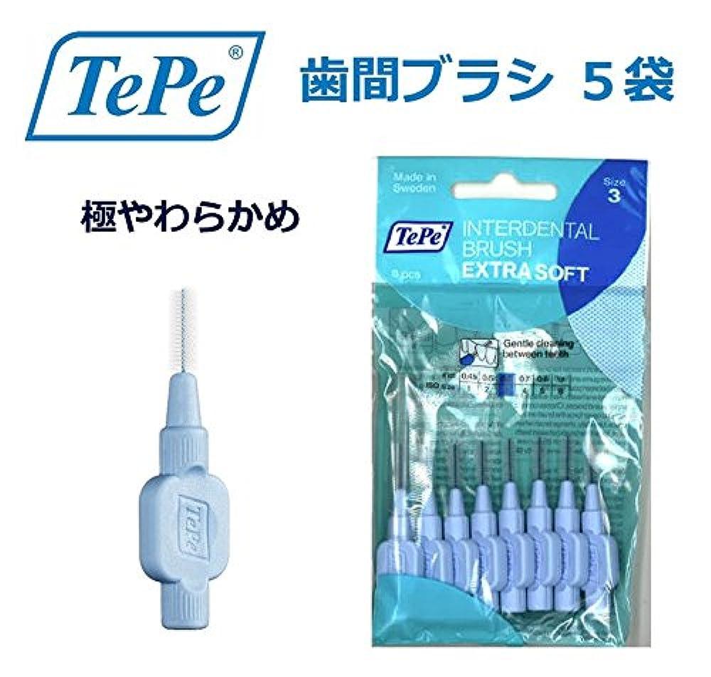 粘り強いのぞき穴つぶやきテペ 歯間ブラシ 極やわらかめ(エクストラソフト) 0.6mm 5袋