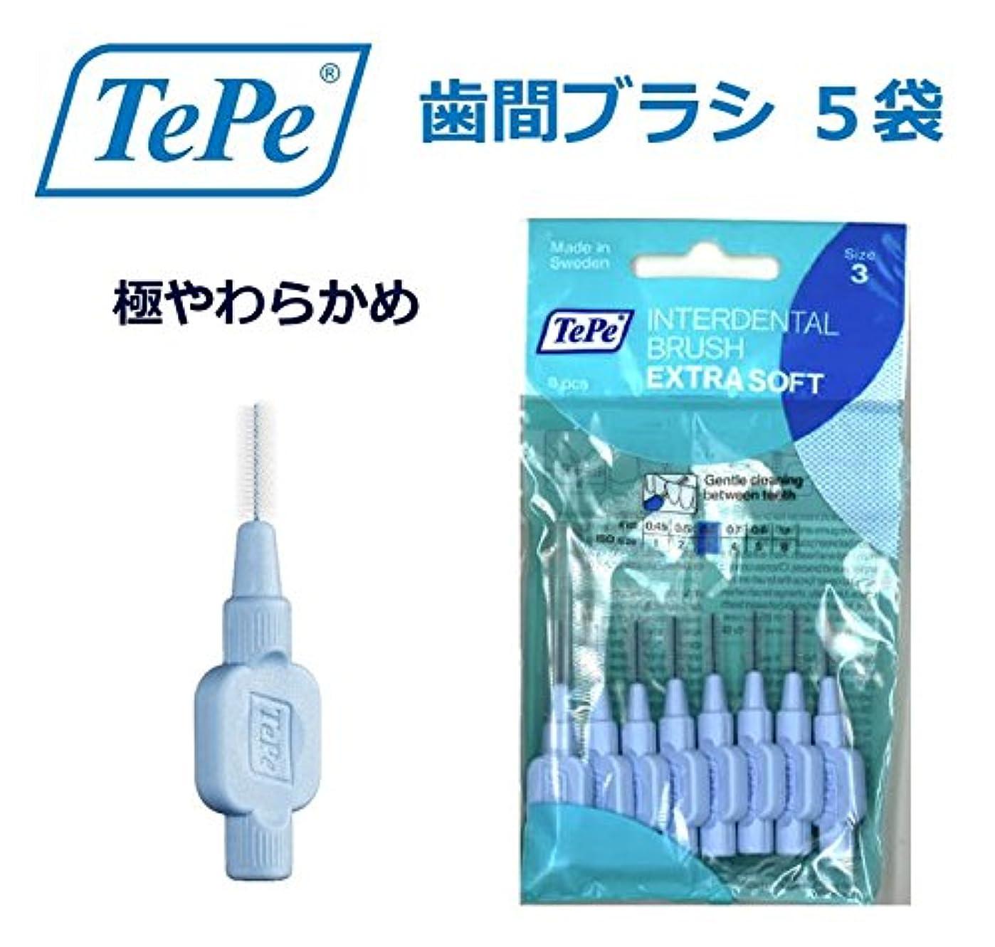 戦う逆さまに相対サイズテペ 歯間ブラシ 極やわらかめ(エクストラソフト) 0.6mm 5袋