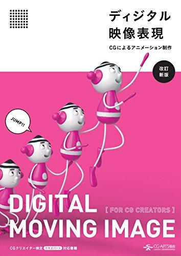 ディジタル映像表現 -CGによるアニメーション制作- [改訂...