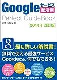 Googleサービス超活用 Perfect GuideBook 2014年改訂版