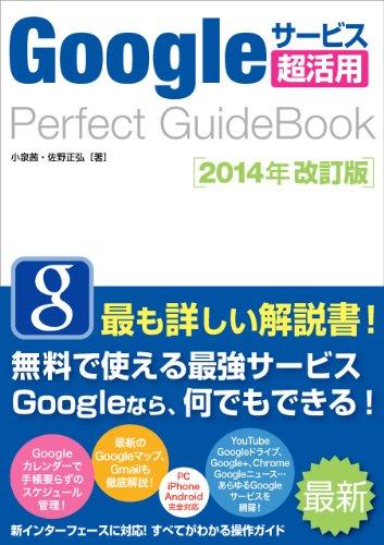Googleサービス超活用 Perfect GuideBook 2014年改訂版 -
