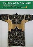 アイヌの衣裳 (京都書院美術双書—日本の染織)