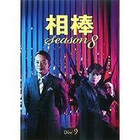 相棒 season 8 Vol.9