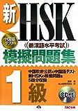 新HSK模擬問題集 1級