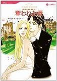 奪われた唇 (HQ comics ム 1-3 魅惑の独身貴族 3)