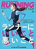 Running Style(ランニング・スタイル) 2017年2月号 Vol.95[雑誌]