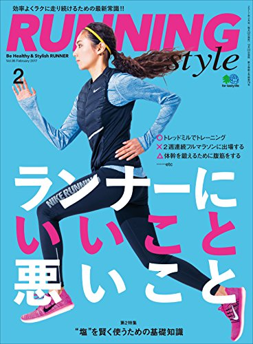 Running Style(ランニング・スタイル) 2017年2月号 Vol.95[雑誌]の詳細を見る