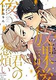 放課後、君への恋煩い (B's-LOVEY COMICS)