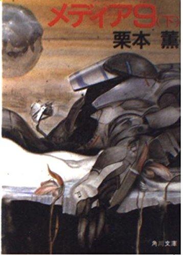 メディア9(ナイン)〈下〉 (角川文庫)の詳細を見る