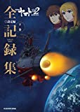 宇宙戦艦ヤマト2202 愛の戦士たち -全記録集- 設定編 下巻 COMPLETE WORKS 画像