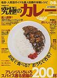 究極のカレー 2011首都圏版 (ぴあMOOK)