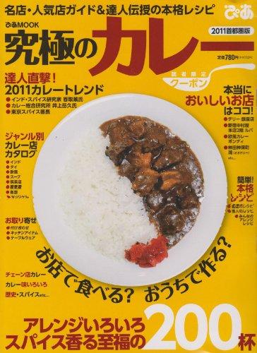究極のカレー 首都圏版 2011 (ぴあMOOK)