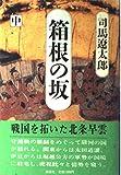箱根の坂(中) 画像