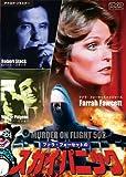 ファラ・フォーセットのスカイパニック [DVD]