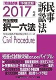 2017年版 司法試験&予備試験 完全整理択一六法 民事訴訟法 (司法試験&予備試験対策シリーズ)