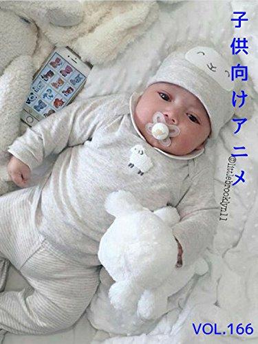 子供向けアニメ VOL. 166