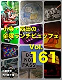 小寺・西田の「金曜ランチビュッフェ」Vol.161