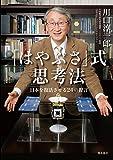 「はやぶさ」式思考法 日本を復活させる24の提言 画像