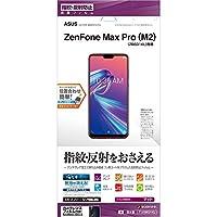 ラスタバナナ ZenFone Max Pro M2 ZB631KL フィルム 平面保護 指紋・反射防止(アンチグレア) ゼンフォン マックス プロ 液晶保護フィルム T1658631KL