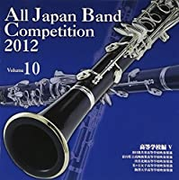 全日本吹奏楽コンクール2012 Vol.10<高等学校編V>