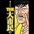 THE大市民(5)