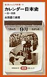 カレンダー日本史―一日一史話 (岩波ジュニア新書 11)