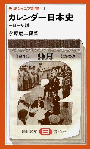 カレンダー日本史―一日一史話 (岩波ジュニア新書 11)の詳細を見る