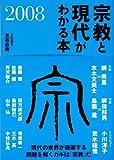 宗教と現代がわかる本 2008 (2008)